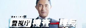 警視庁・捜査一課長1