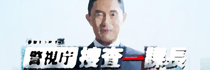 警視庁・捜査一課長のイメージ