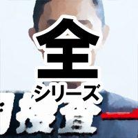 警視庁・捜査一課長 全シリーズまとめ