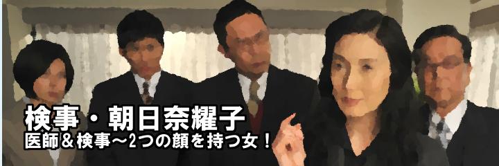 検事・朝日奈耀子