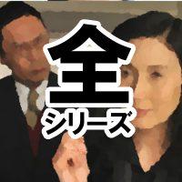 検事・朝日奈耀子 全シリーズまとめ