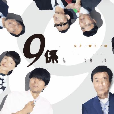 警視庁捜査一課9係シーズン12