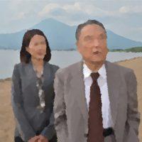 おかしな刑事12あらすじ&ネタバレ 佐藤B作&鷲尾真知子ゲスト出演