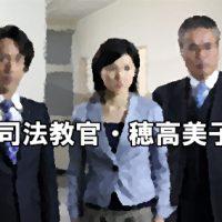 司法教官・穂高美子1 あらすじ&ネタバレ 星野真里&岩崎ひろみゲスト出演